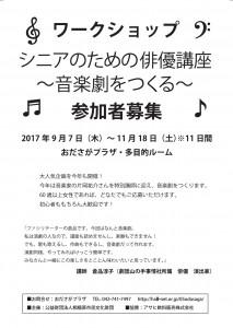 シニアのための俳優講座2017_omote