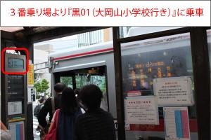 目黒駅バス乗り場