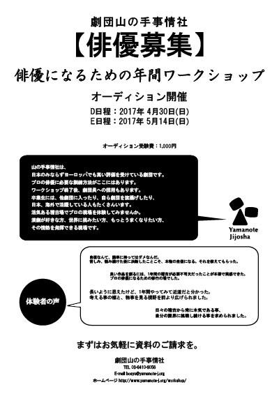 研修生募集仮チラシ 2017年度分(追加日)
