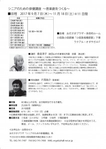 シニアのための俳優講座2017_ura