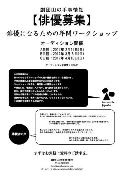 研修生募集仮チラシ 2017年度分s