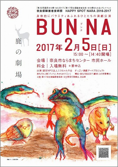 「BUNNA」奈良公演