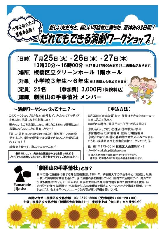 itabashi2017s