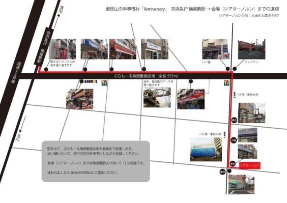 シアターノルンまでの地図(梅屋敷駅→ノルン)s