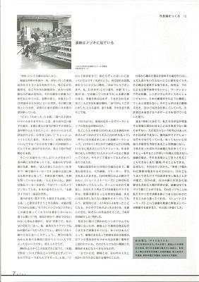 【市民劇をつくる12】演劇はノゾキに似ている 2004.3-4