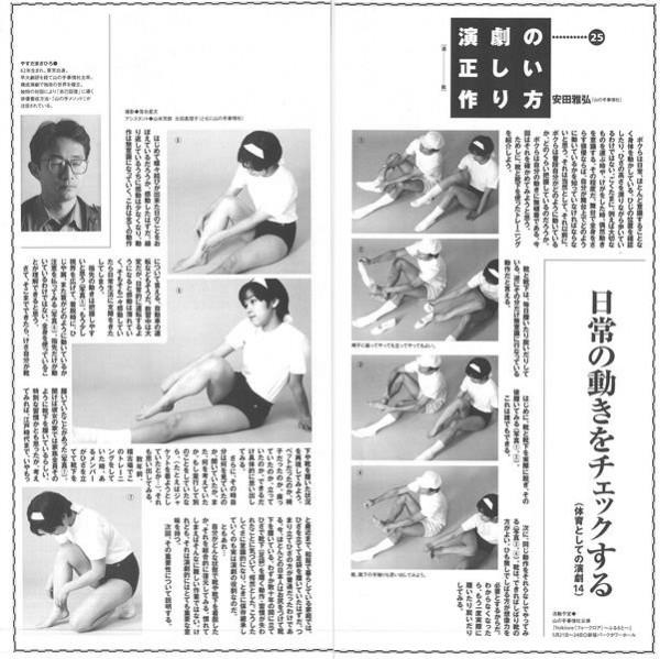 演劇の正しい作り方25/98年6月号