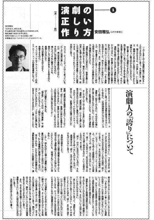 演劇の正しい作り方1/94年6月号