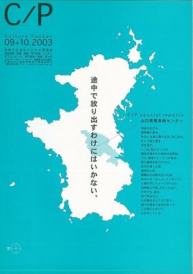 【市民劇をつくる9】演劇は雑誌に似ている。 2002.9-10(表紙)