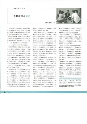 【市民劇をつくる6】市民劇の効用 2003.3-4