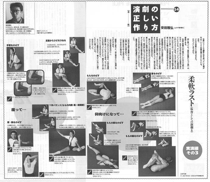 演劇の正しい作り方14/96年8月号