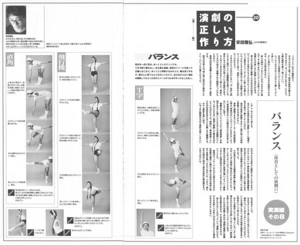 演劇の正しい作り方20/97年8月号