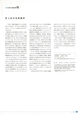 【当世現代演劇事情1】きっかけは利賀村 2001.7-8