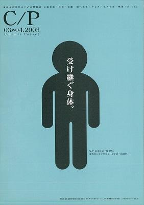 【市民劇をつくる6】市民劇の効用 2003.3-4(表紙)