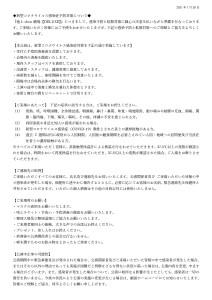 『池上show劇場【DELUXE】』新型コロナウイルス感染症予防対策について0730