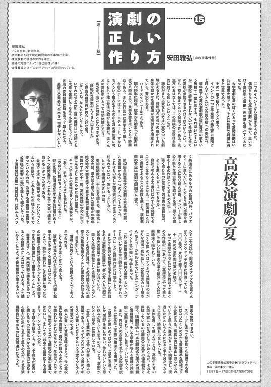 演劇の正しい作り方15/96年10月号