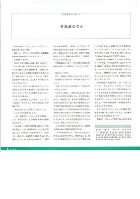 【市民劇をつくる4】市民劇のワケ 2002.11-12