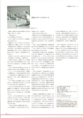 【市民劇をつくる8】演劇はスポーツに似ている 2003.7-8