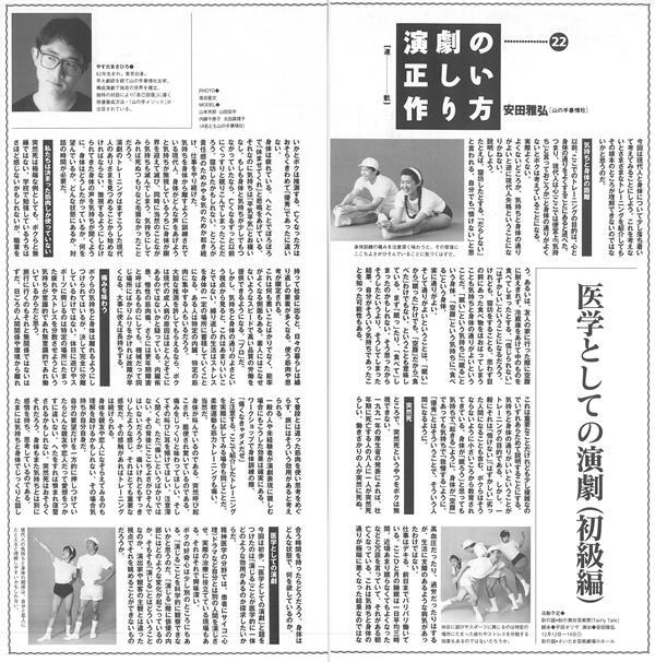 演劇の正しい作り方22/97年12月号