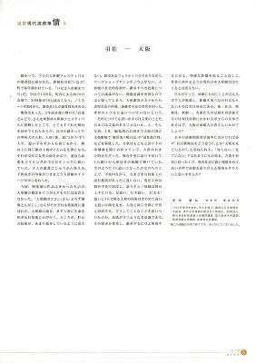 【当世現代演劇事情5】引佐―大阪 2002.3-4