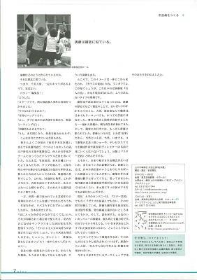 【市民劇をつくる9】演劇は雑誌に似ている。 2002.9-10