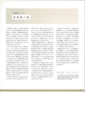 【市民劇をつくる2】市民劇の掟 2002.7-8