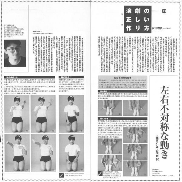 演劇の正しい作り方23/98年2月号