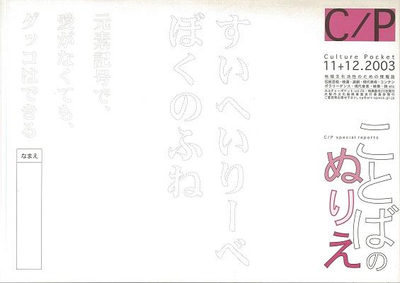 【市民劇をつくる10】演劇はお葬式に似ている。 2003.11-12(表紙)