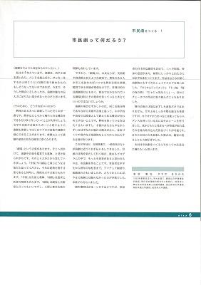 【市民劇をつくる1】市民劇って何だろう? 2002.5-6