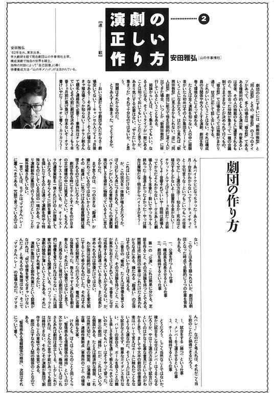 演劇の正しい作り方2/94年8月号