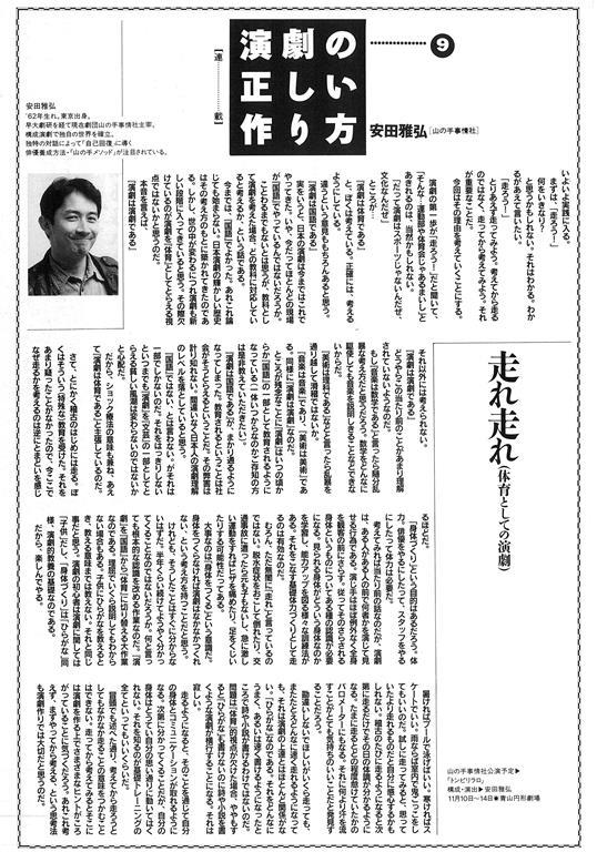 演劇の正しい作り方9/95年10月号