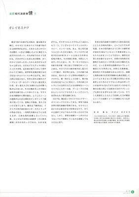【当世現代演劇事情2】そしてモスクワ 2001.9-10