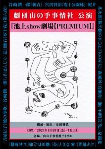『池上show劇場【PREMIUM】』1