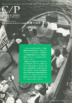 【当世現代演劇事情2】そしてモスクワ 2001.9-10(表紙)