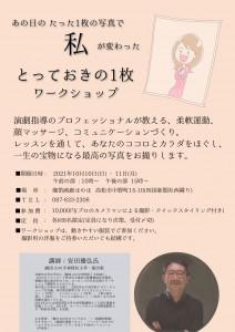 安田雅弘氏_とっておきの1枚ワークショップ(2021年7月5日)
