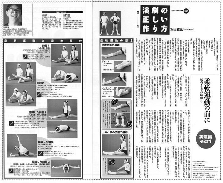 演劇の正しい作り方12/96年4月号