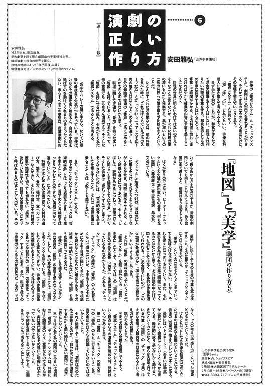 演劇の正しい作り方7/95年6月号