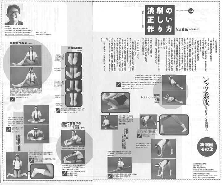 演劇の正しい作り方13/96年6月号