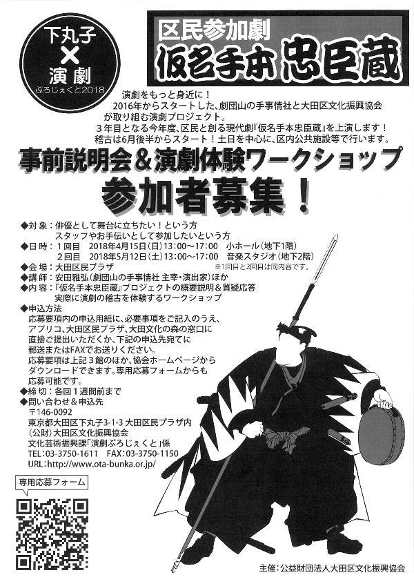 「募集説明会&演劇体験ワークショップ」チラシ