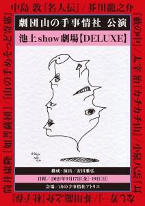 池上show劇場【DELUXE】