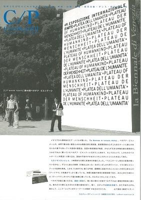 【当世現代演劇事情1】きっかけは利賀村 2001.7-8(表紙)