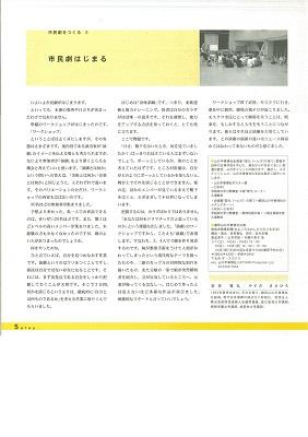【市民劇をつくる5】市民劇はじまる 2003-1-2