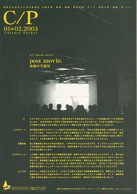 【市民劇をつくる5】市民劇はじまる 2003-1-2(表紙)