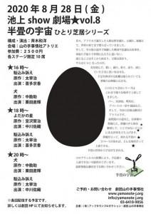 池上show劇場Vol.8 「半畳の宇宙_ひとり芝居シリーズ_」s