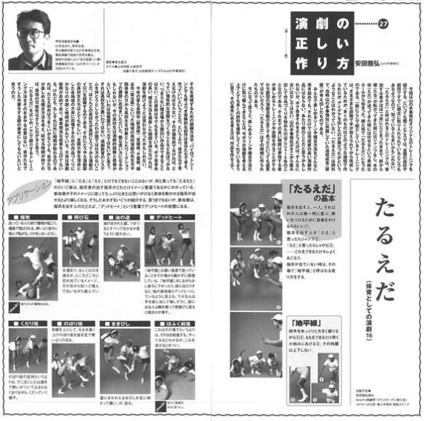 演劇の正しい作り方27/98年10月号