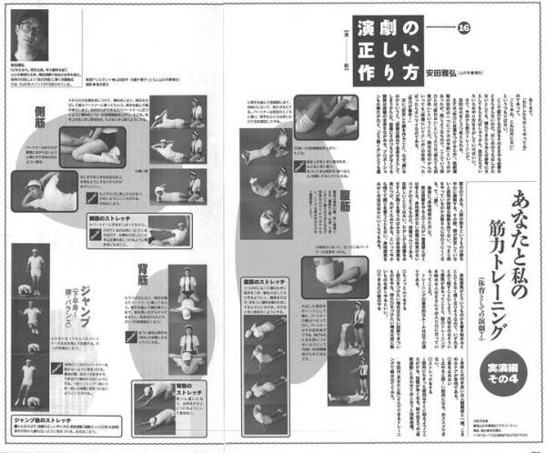 演劇の正しい作り方16/96年12月号