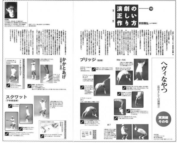 演劇の正しい作り方18/97年4月号