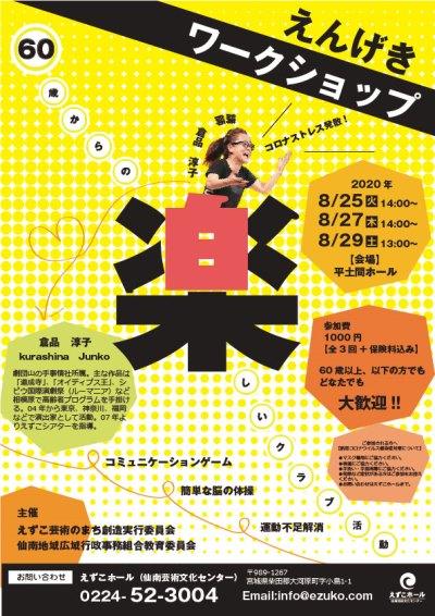 【えずこ】60歳からのクラブ活動のポスターs