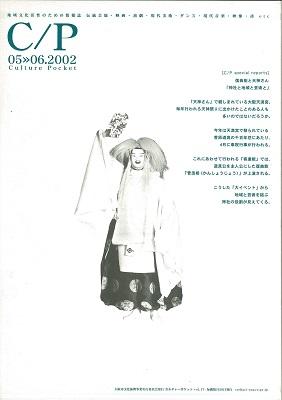 【市民劇をつくる1】市民劇って何だろう? 2002.5-6(表紙)