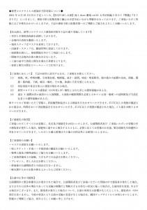 【仕切り直し公演】池上show劇場vol.10新型コロナウイルス感染症予防対策について