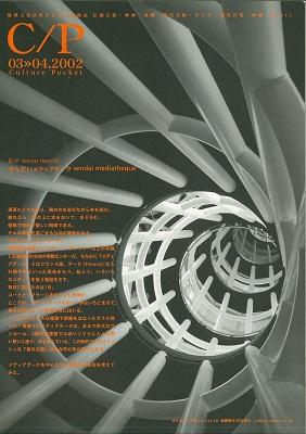【当世現代演劇事情5】引佐―大阪 2002.3-4(表紙)